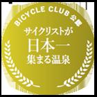 2019年 サイクリストが日本一集まる温泉
