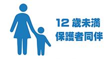 12歳未満のお子様は、保護者同伴でご入場いただき、場内では保護者が付き添い、お子様から決して目を離さないでください。