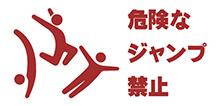 宙返り、背中落ち、腹落ち、逆立ち、側転などの危険なジャンプを禁止しています。