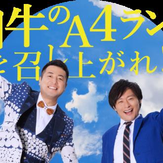 【1月18日】「和牛のA4ランクを召し上がれ!」でKIT対決!