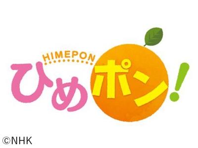 3月1日のNHKの番組【ひめポン!】でKITが放送されます!