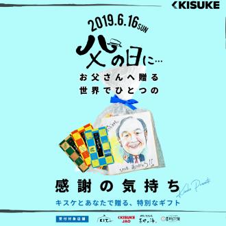 【 似顔絵 付き 】キスケ特製 父の日ギフト発売
