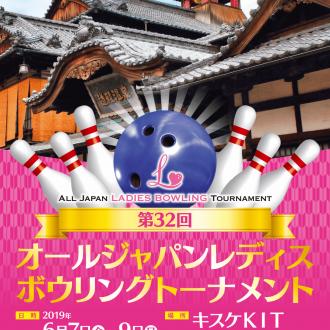 第 32 回 オールジャパン レディスボウリング トーナメント