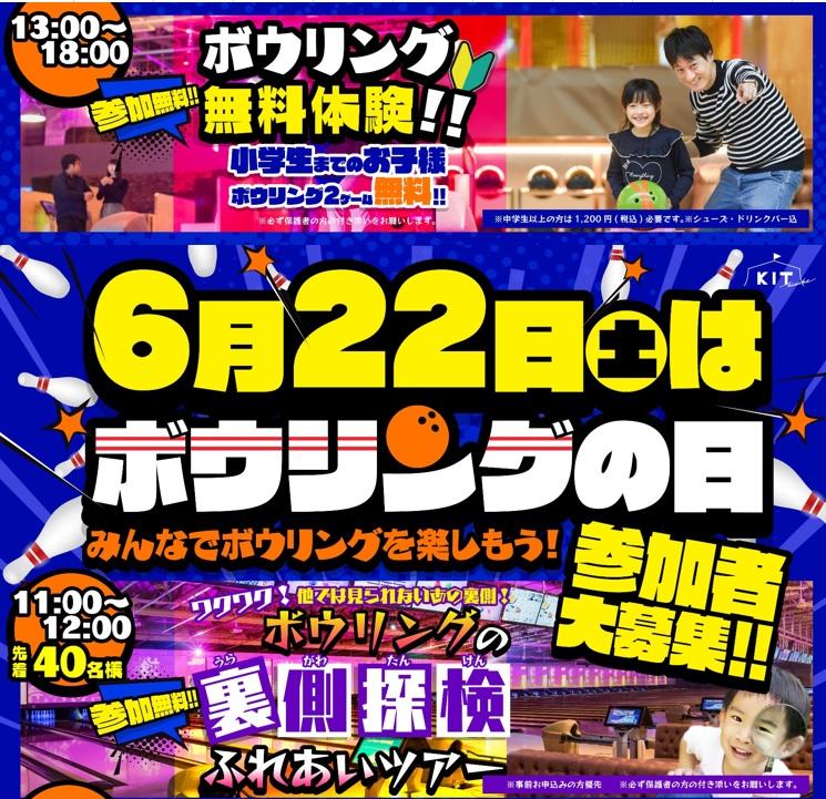 6月22日はボウリングの日【Bigゲスト来店】