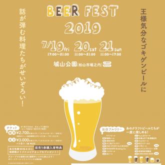 「松山 BEER FEST 2019」(7/19~21・堀之内)のお知らせ