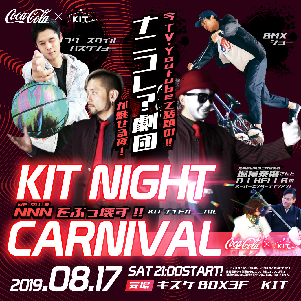 2019.08.17 KIT NIGHT CARNIVAL