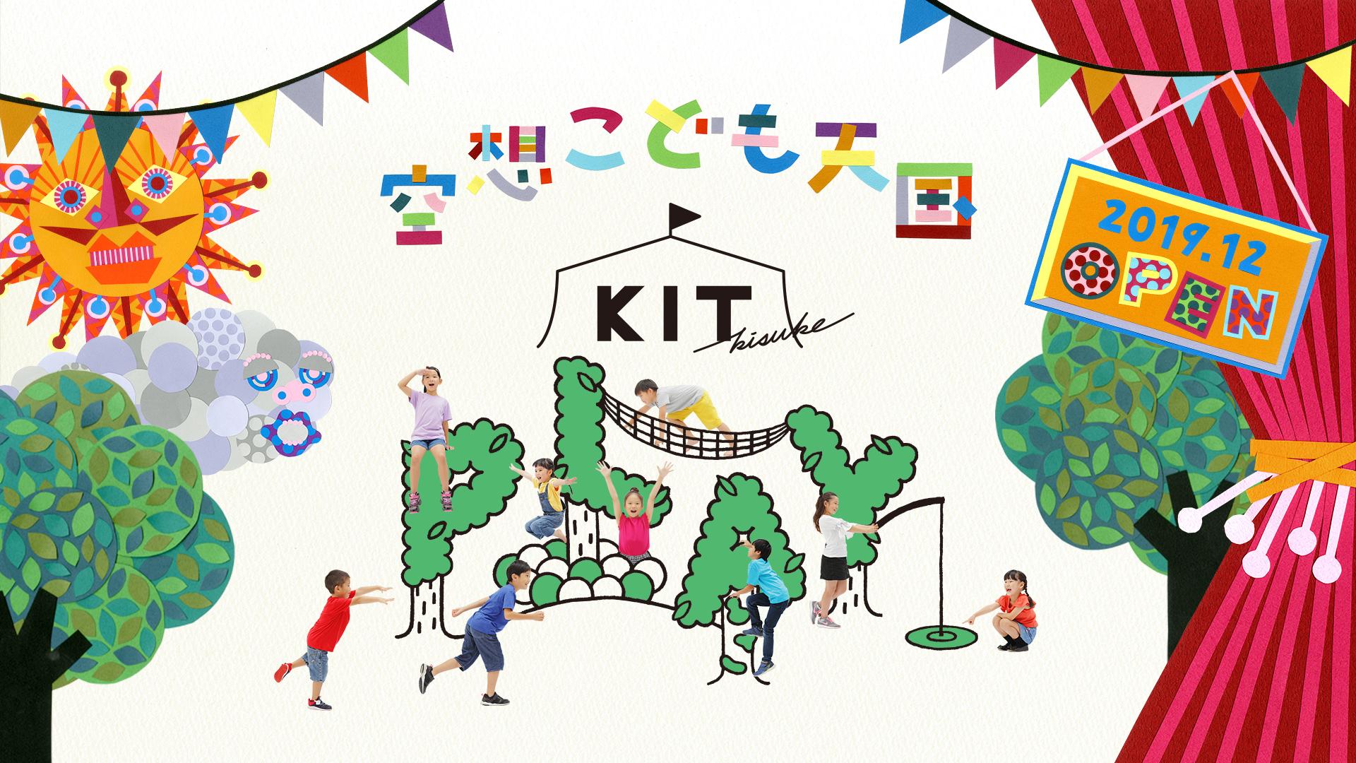 新施設「KIT PLAY」特設サイト公開中