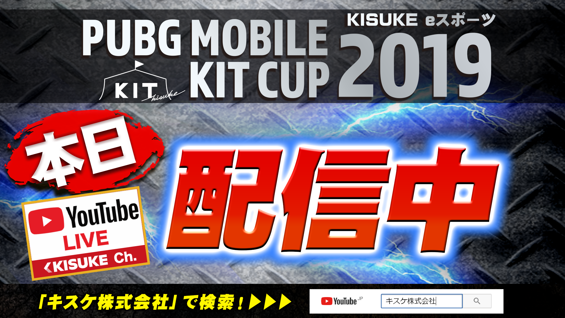 PUBG MOBILE KIT CUP、Youtube LIVE配信映像!