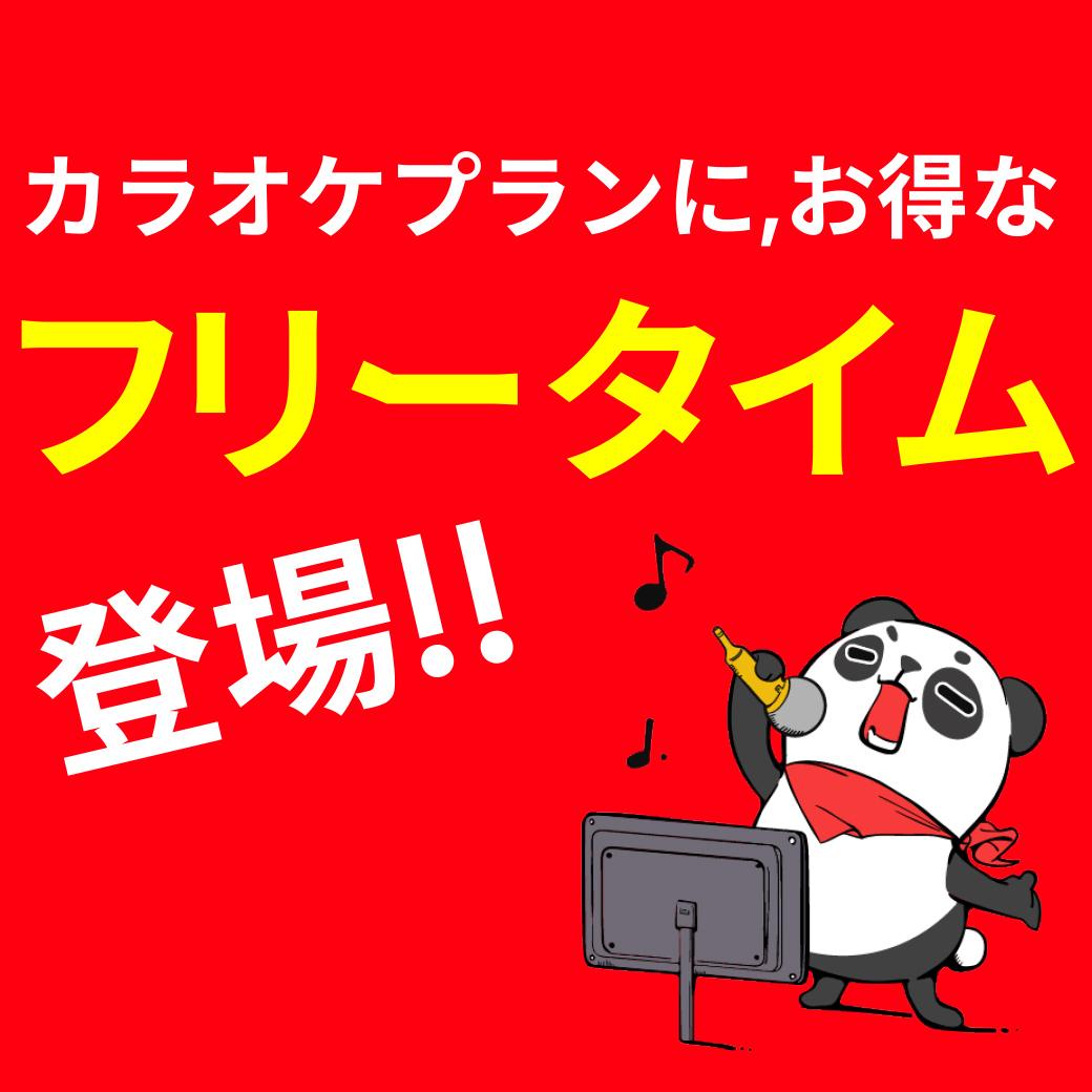 カラオケプランにお得なフリータイム登場!!