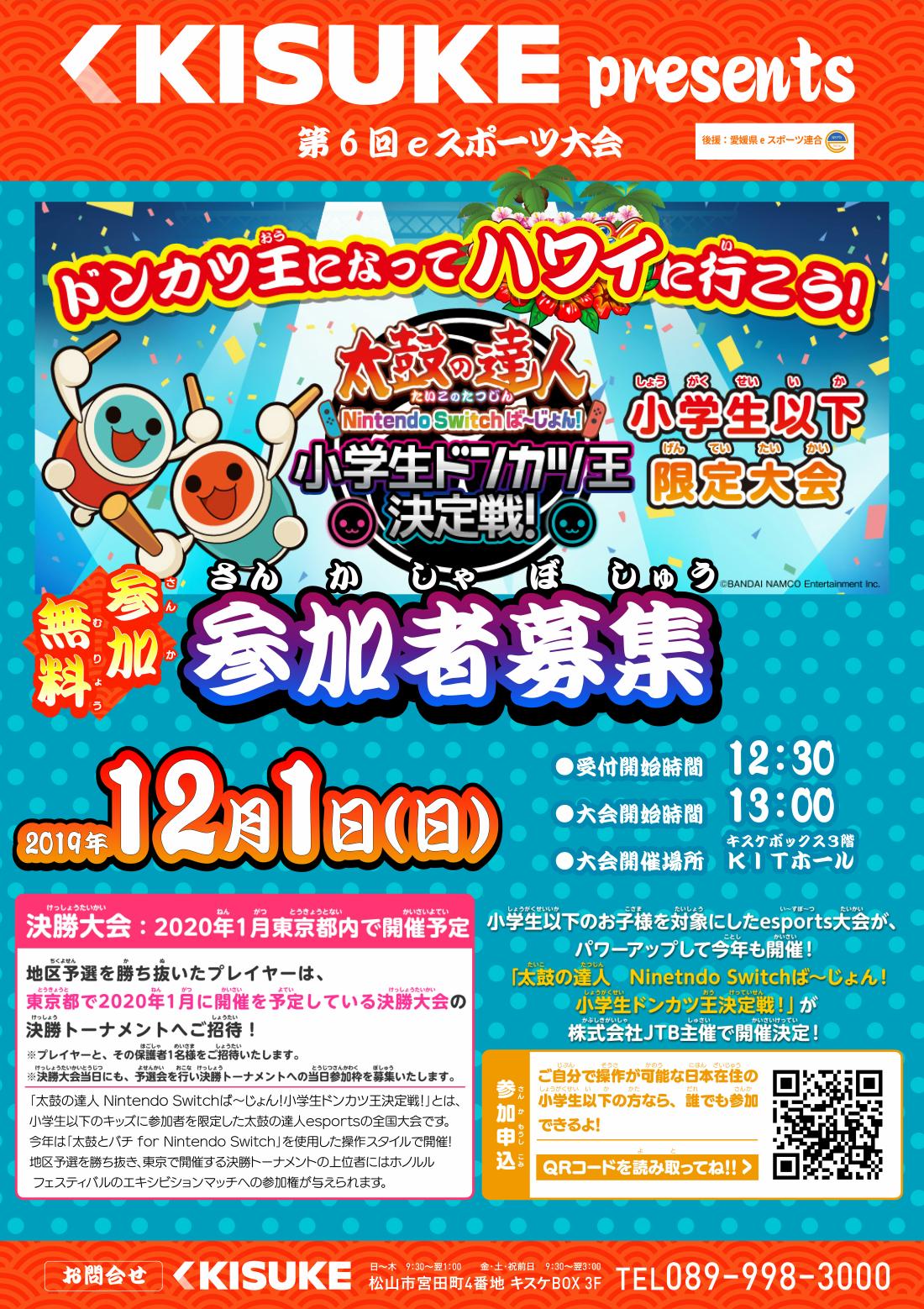 【12月1日(日)開催】太鼓の達人 Nintendo Switch ば~じょん! 小学生ドンカツ王決定戦!