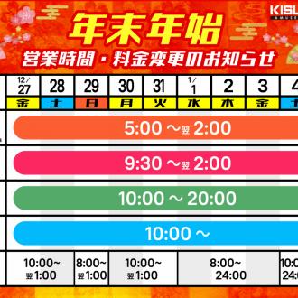 KIT 特別営業期間(12/27~1/5)のお知らせ