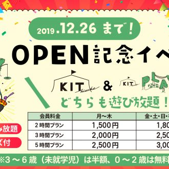 KITPLAY  OPEN記念イベント!!