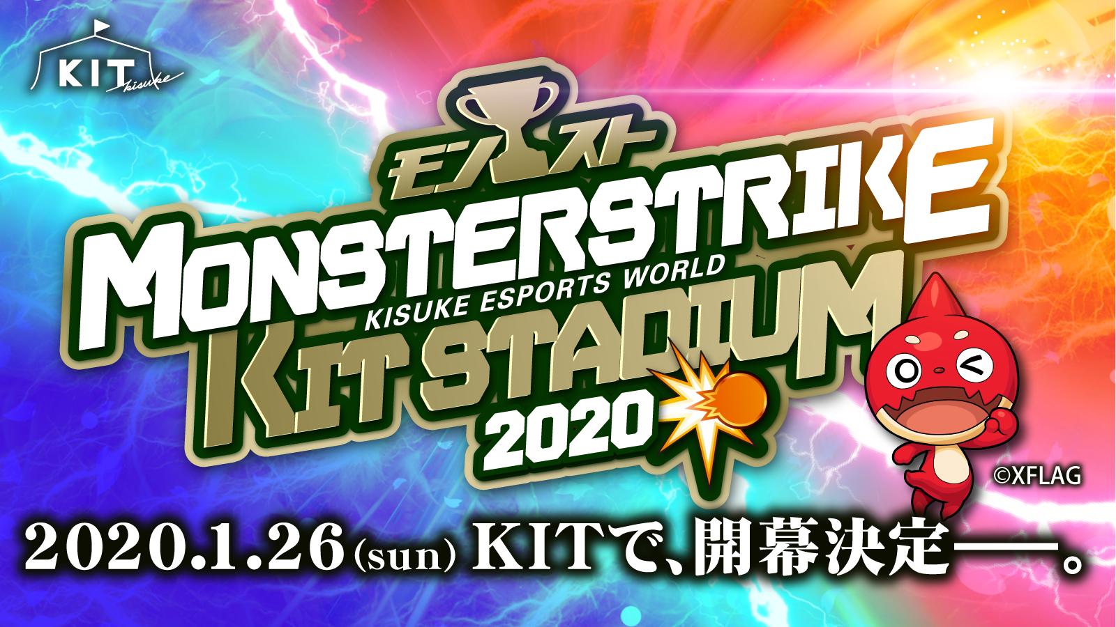 モンスターストライク KIT STADIUM 2020、1月26日 開催!