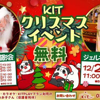 KIT クリスマス・イベント開催!