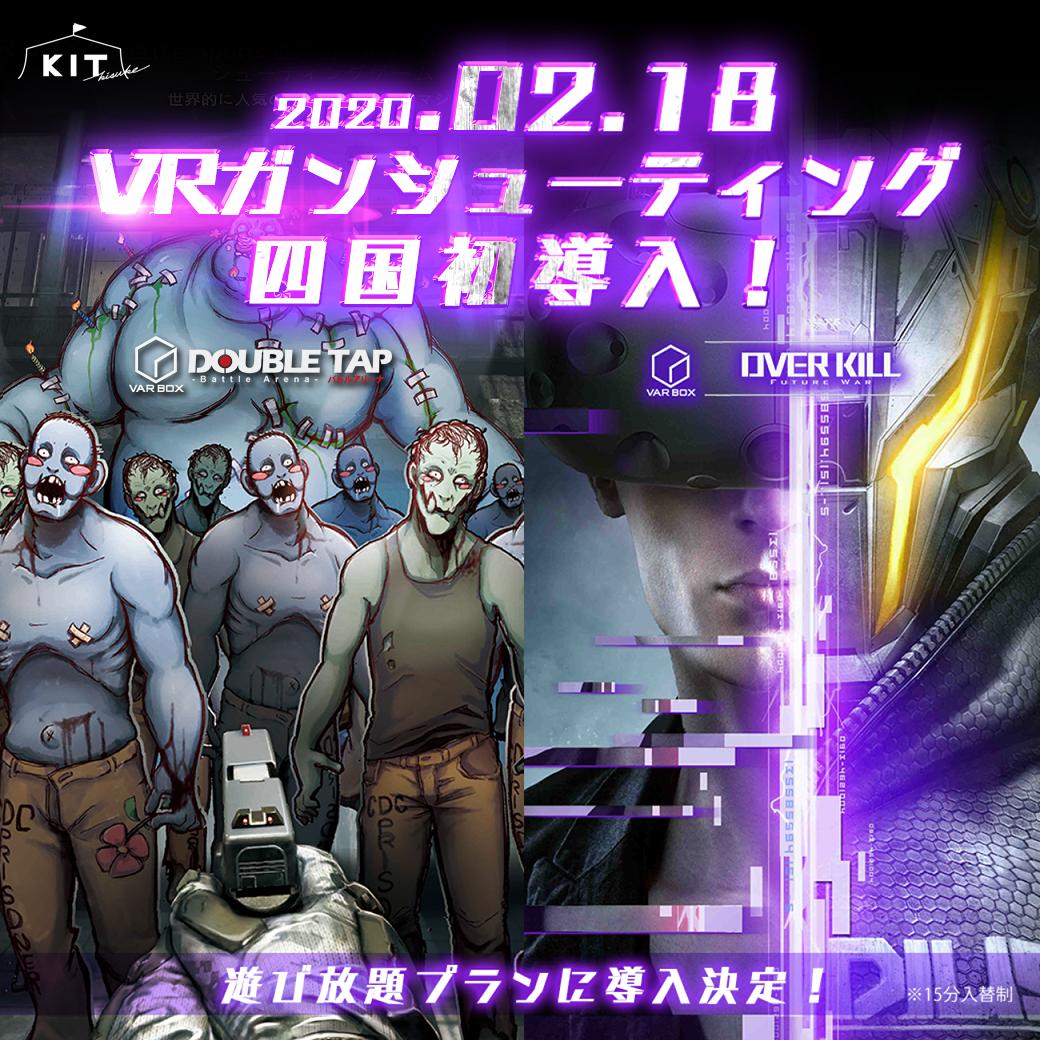 KITにVRガンシューティングゲームが新登場!!