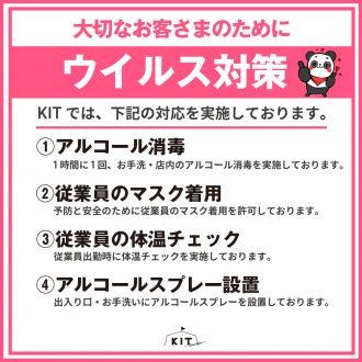 KIT ウイルス対策について