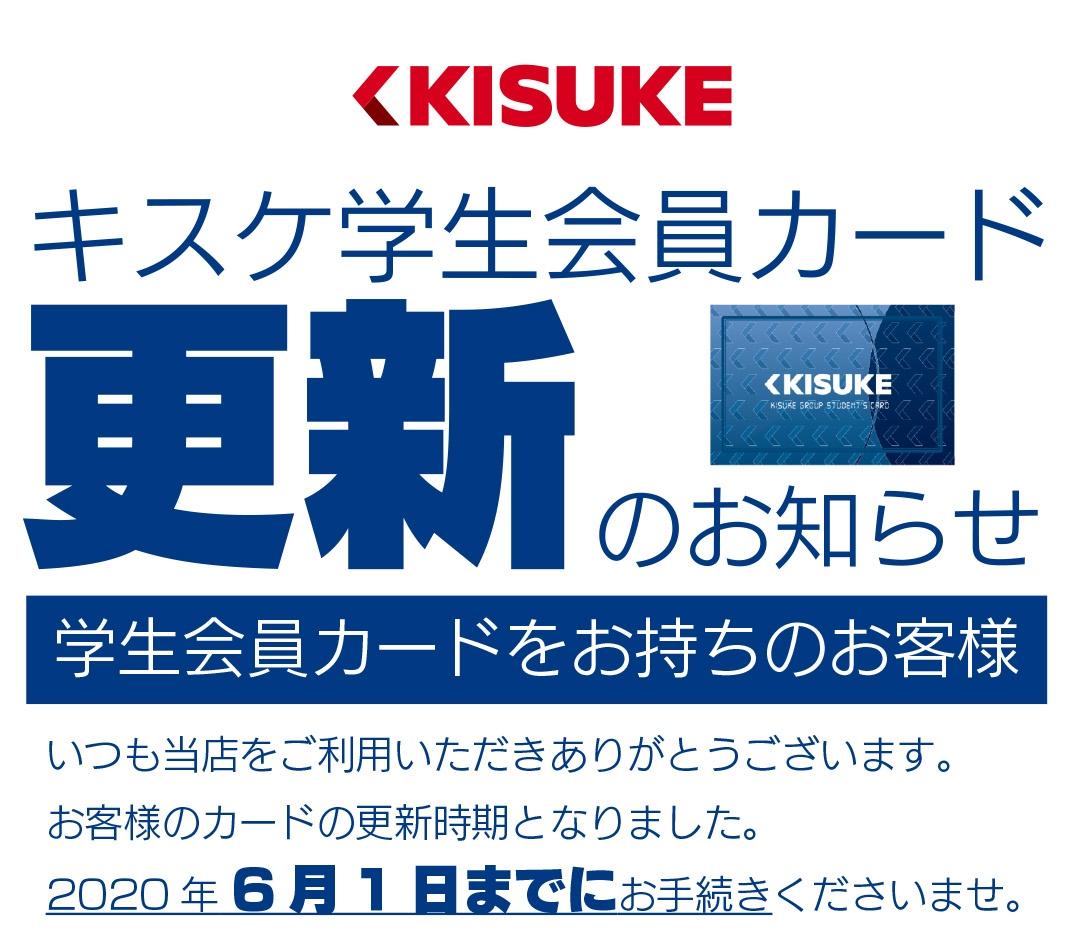 キスケ学生会員カード 「更 新」 のお知らせ