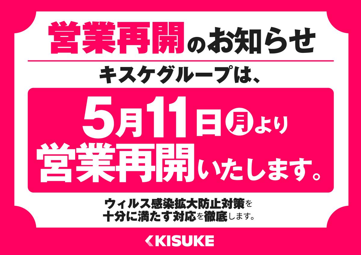 【重要】営業再開のお知らせ(5月11日~ キスケグループ全店)