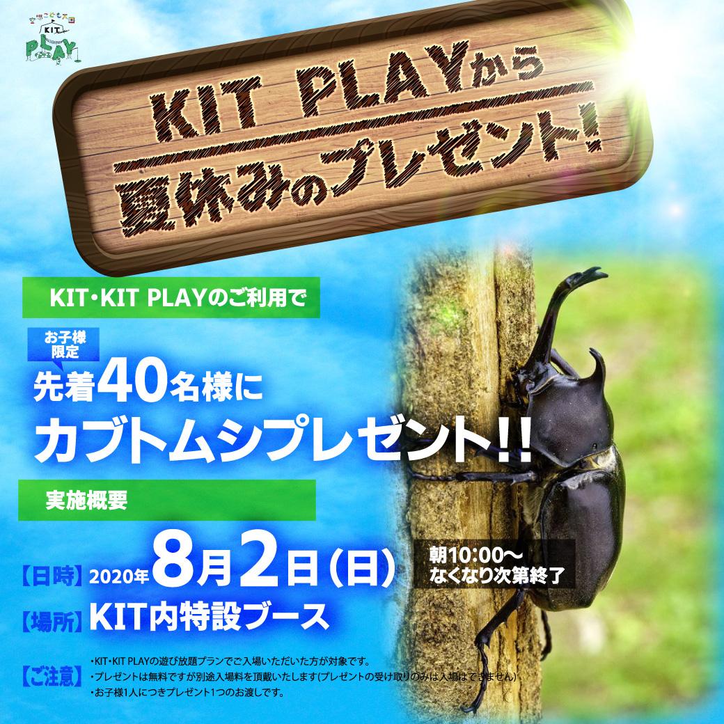 KIT PLAYから夏休みのプレゼント