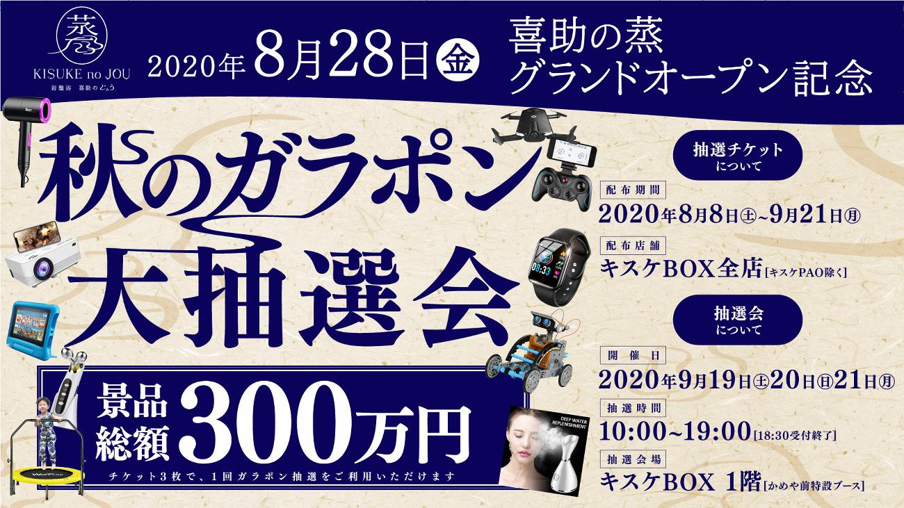 喜助の蒸グランドオープン記念「秋のガラポン大抽選会」開催(8月8日~/キスケBOX)
