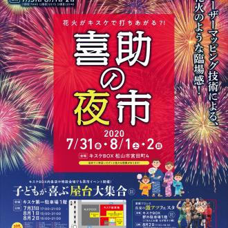 「喜助の夜市」開催!本物さながらのレーザーマッピング花火も!(7月31日~8月2日 / キスケBOX)