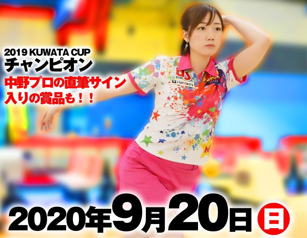 中野麻理子プロがKITにやってくる!