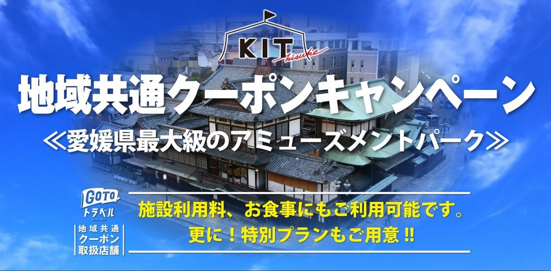 KITで地域共通クーポンキャンペーン