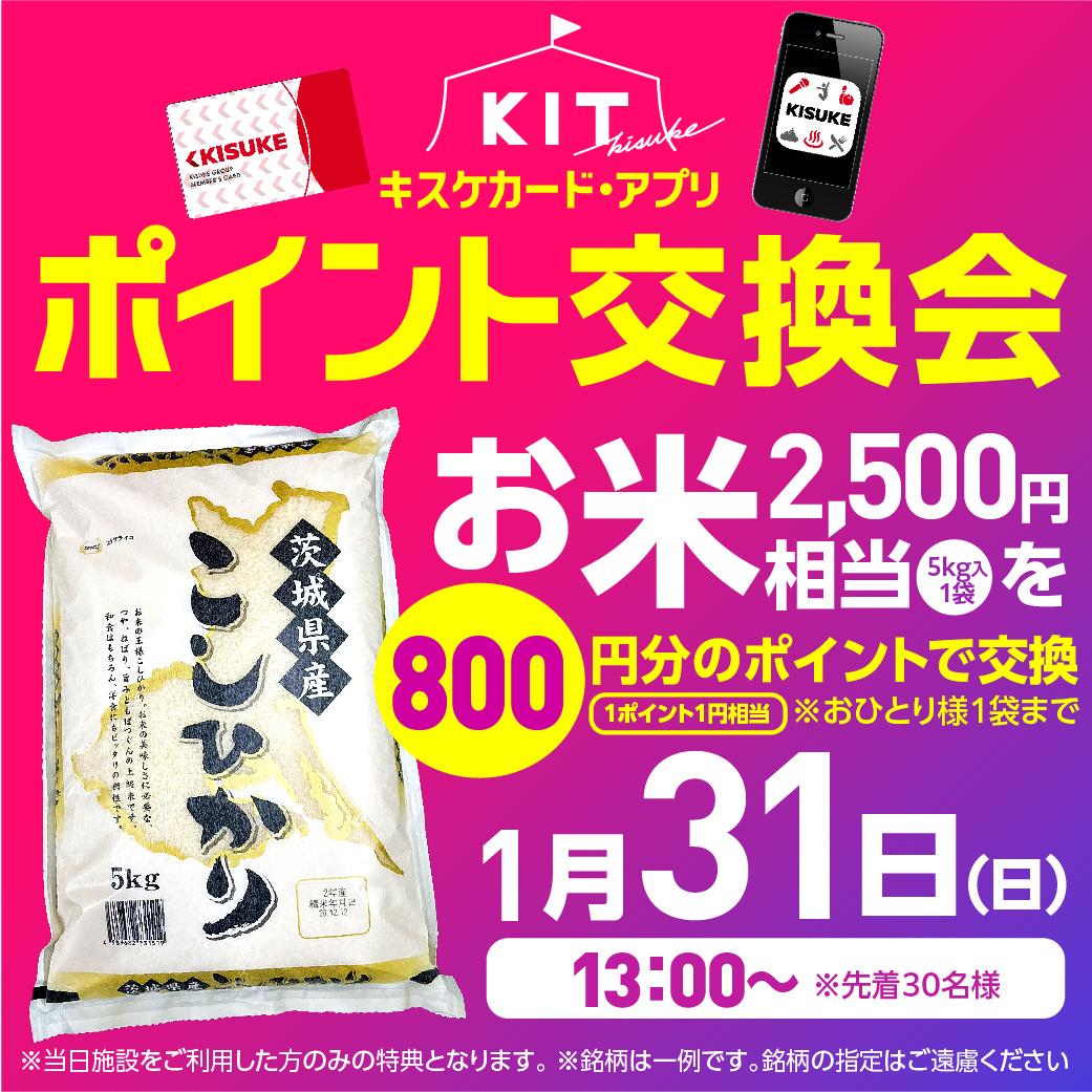 次回KITのポイント交換会は1月31日!!目玉商品は・・・
