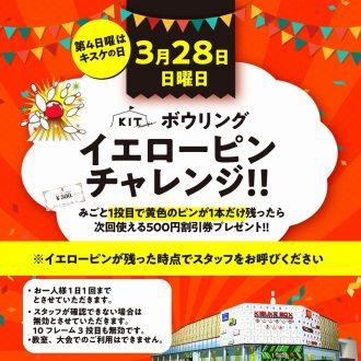 3月28日のキスケの日はイエローピンチャレンジ!!