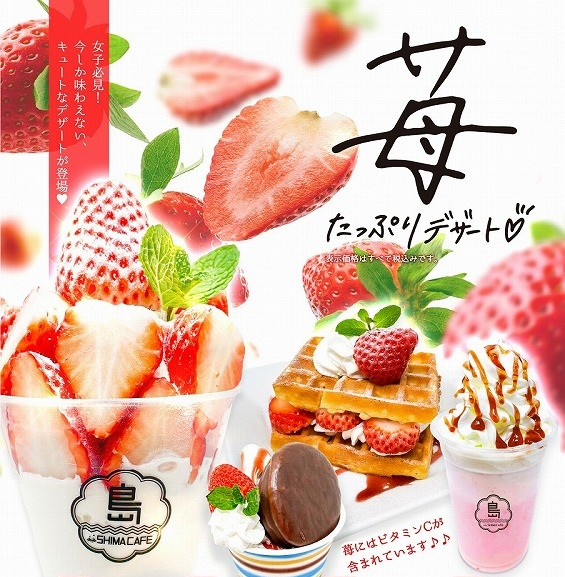 苺たっぷりデザート♪2/27スタート!