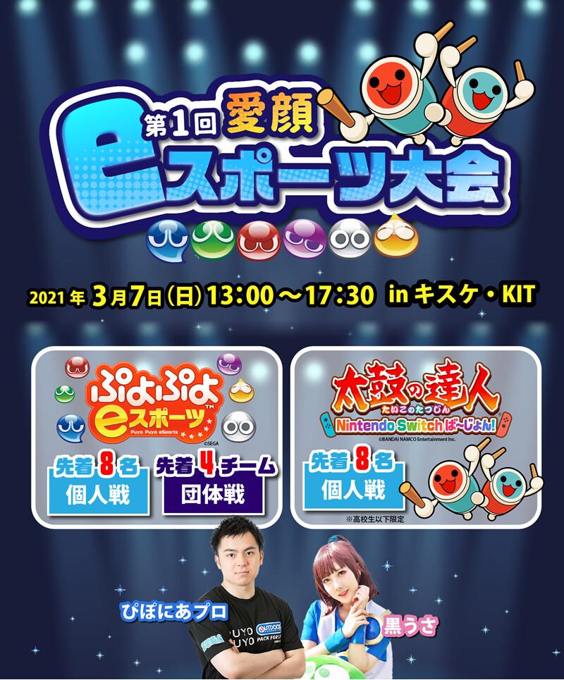 第1回愛顔 eスポーツ大会開催!!