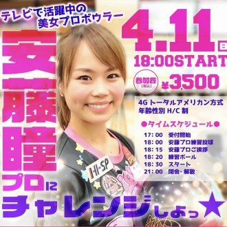 安藤瞳プロと一緒に投げよう!