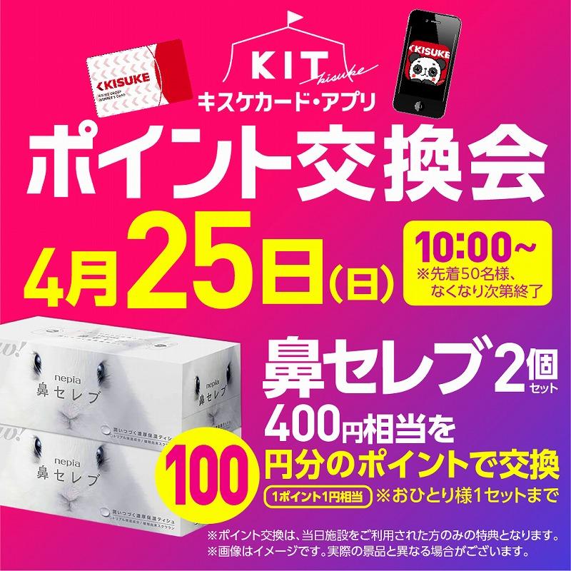 KIT ポイント交換会(4月25日)