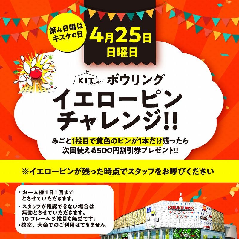 4月25日はキスケの日!イエローピンチャレンジ開催!