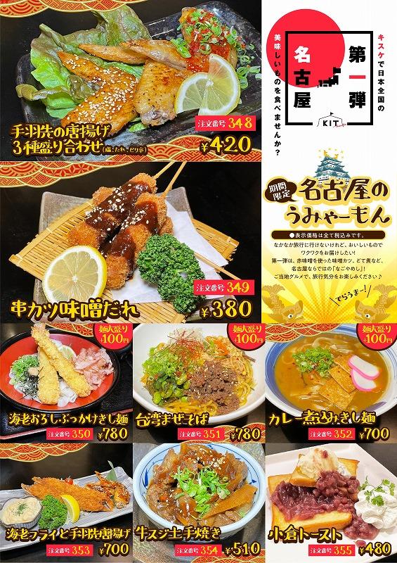 日本全国の美味いもの第一弾!!