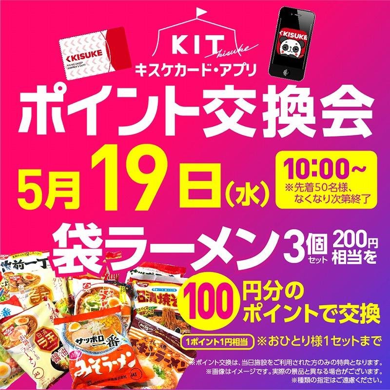 KIT ポイント交換会(5月19日)