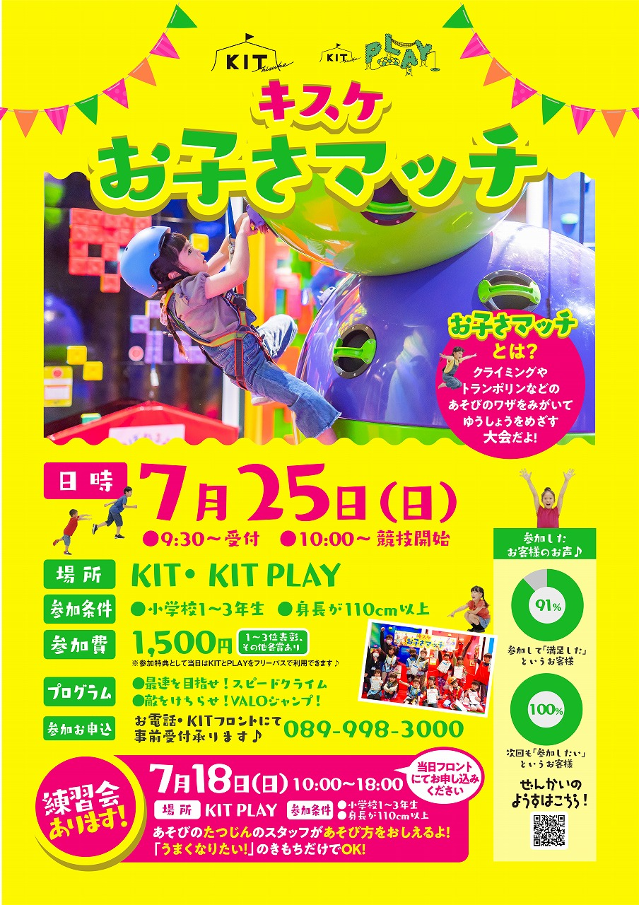 キスケ お子さマッチ2021 開催決定!