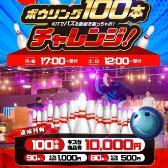 ボウリング100本ピンチャレンジ