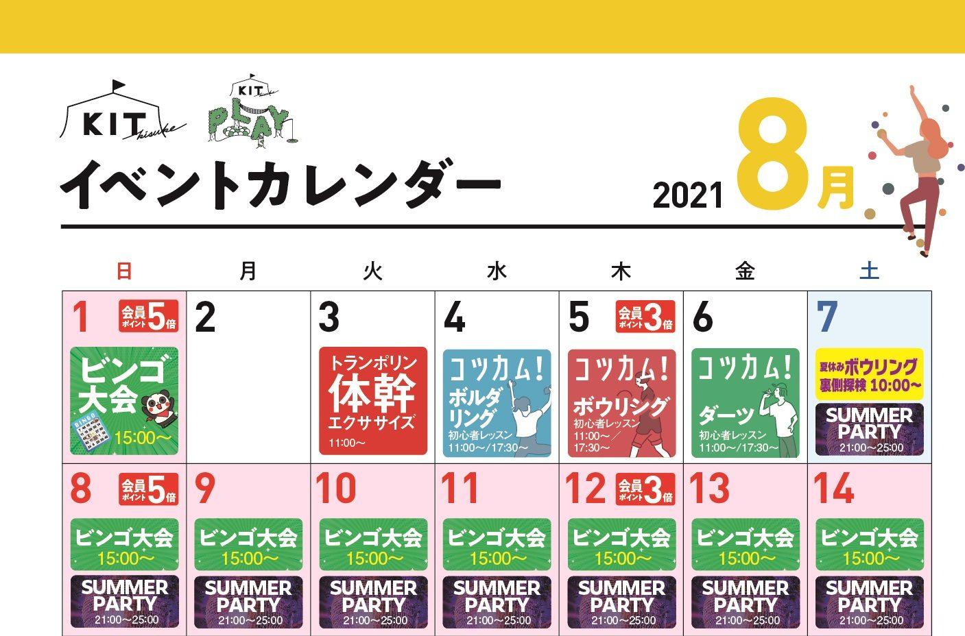 2021年8月イベント情報