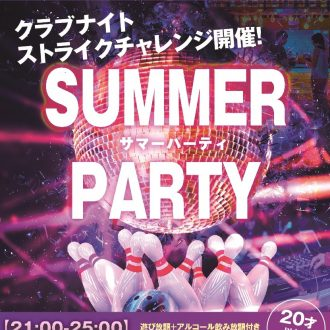SUMMER PARTYクラブナイト!!