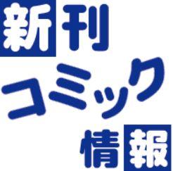 新刊コミックのお知らせ