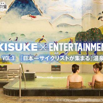 特集第3弾 イマナニ×喜助の湯 『サイクリストが日本一集まる温泉』体験