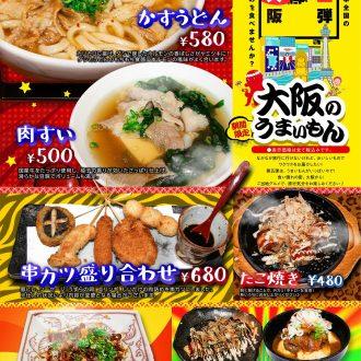 日本全国のご当地グルメ第5弾は『大阪のうまいもん』