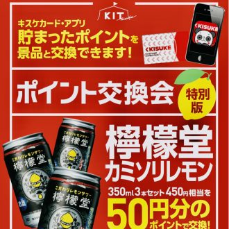 KIT ポイント交換会(10月3日、17日)