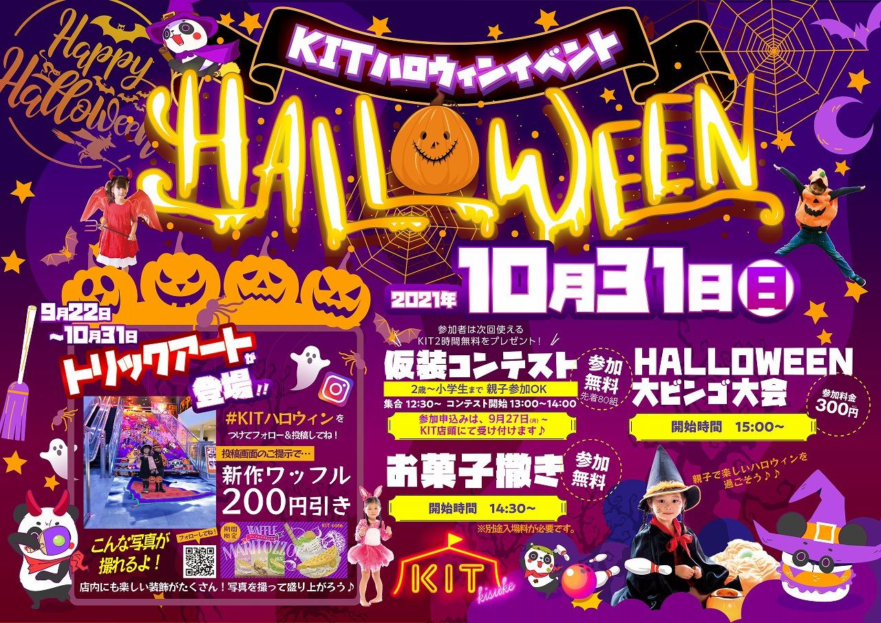 KIT ハロウィンイベント2021のお知らせ