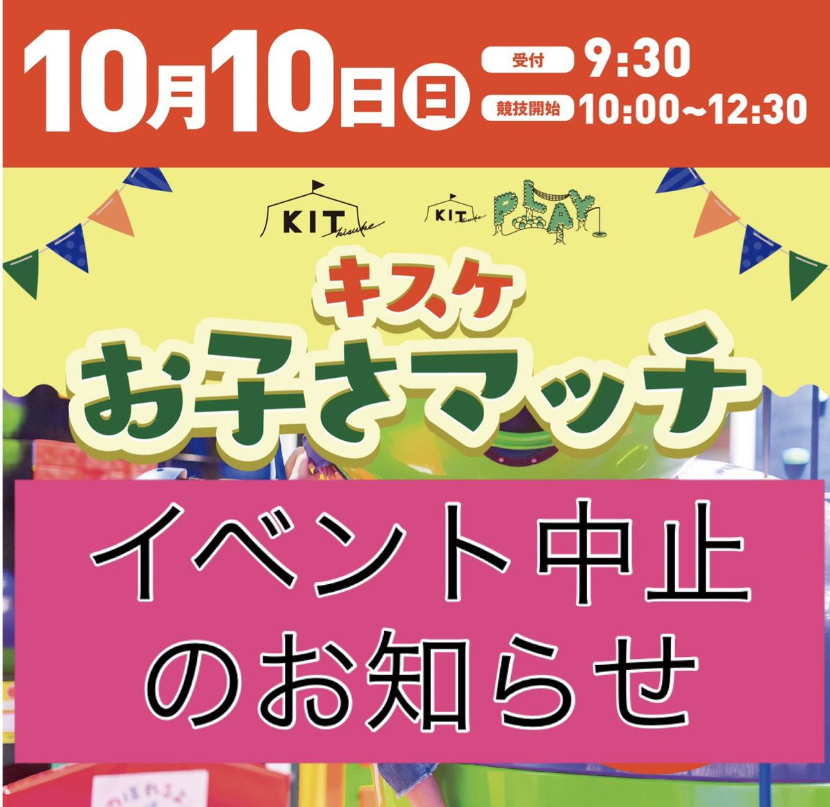 キスケ お子さマッチ2021