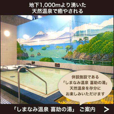 地下1,000mより湧いた天然温泉で癒やされる「しまなみ温泉 喜助の湯」ご案内〜併設施設である「しまなみ温泉 喜助の湯」天然温泉を存分にお楽しみいただけます