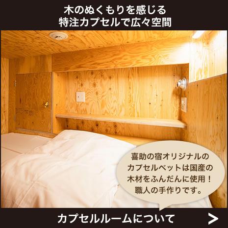 木のぬくもりを感じる特注カプセルで広々空間カプセルルームについて〜喜助の宿オリジナルのカプセルベットは国産の木材をふんだんに使用!職人の手作りです。