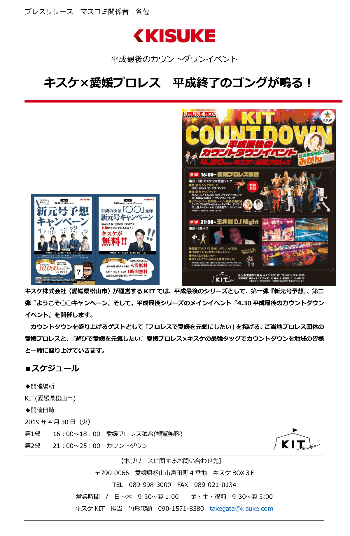 20190321_kit-count-down