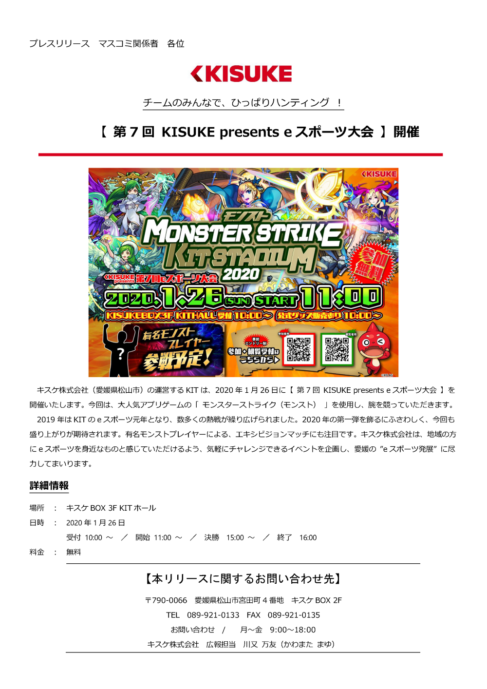 monsterstrike-kit-20200126
